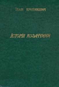 Історія Козаччини