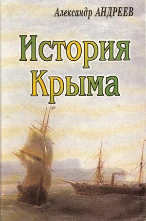 История Крыма [litres]