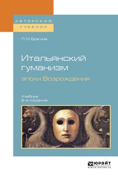 История культуры стран Западной Европы в эпоху Возрождения