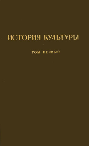 История культуры. Том 1