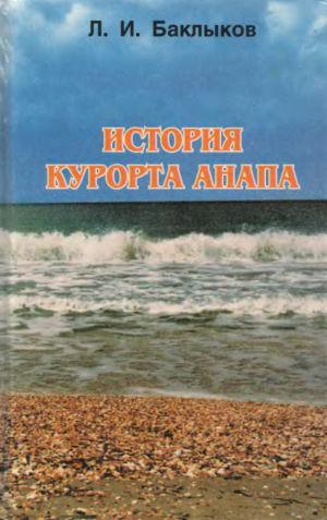История курорта Анапа. Часть 1. Доктор Будзинский и основание курорта Анапа