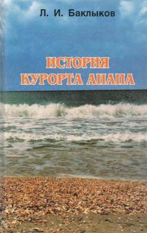 История курорта Анапа
