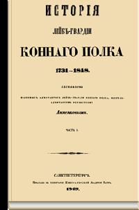 История Лейб-гвардии Конного полка. 1731-1848. Часть II [дореформенная орфография]