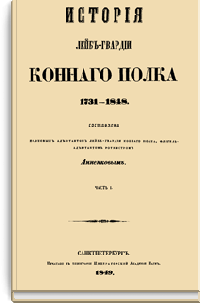 История Лейб-гвардии Конного полка. 1731-1848. Часть III [дореформенная орфография]
