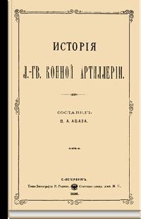История Лейб-гвардии Конной артиллерии [дореформенная орфография]