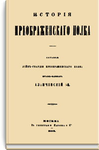 История Лейб-гвардии Преображенского полка [дореформенная орфография]