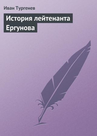 История лейтенанта Ергунова