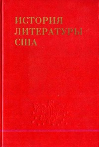 История литературы США. Том 5. Литература начала XX в.