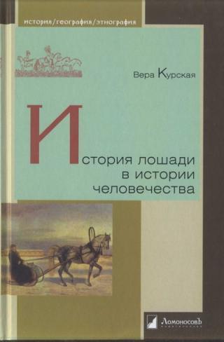 История лошади в истории человечества