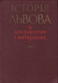Iсторiя Львова в документах i матерiалах