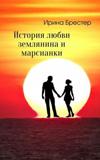 История любви землянина и марсианки (СИ)