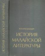 История малайской литературы VII-XIX веков