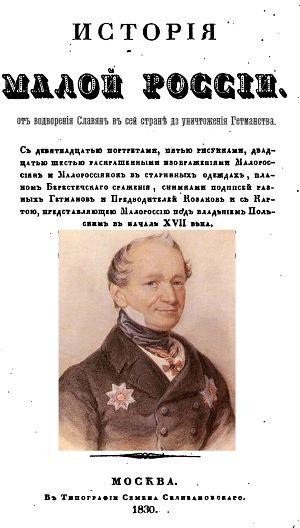 История МАЛОЙ РОССИИ от водворения Славян до Гетманства. Часть 2