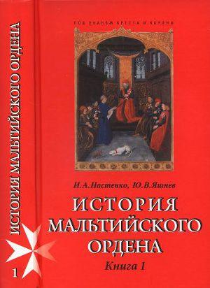 История Мальтийского ордена {Книга 1}