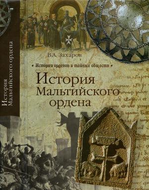 История Мальтийского Ордена (v2)