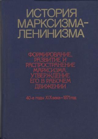 История марксизма-ленинизма. Книга первая (40-е годы XIX века – 1871 год)