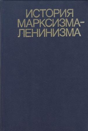 История марксизма-ленинизма. Книга вторая (70 – 90-е годы XIX века)