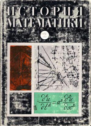 История математики с древнейших времен до начала XIX столетия. Том 2. Математика XVII столетия