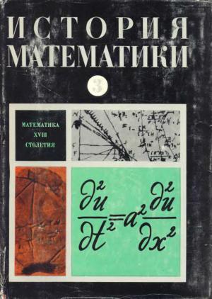 История математики с древнейших времен до начала XIX столетия. Том 3. Математика XVIII столетия