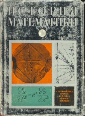История математики с древнейших времен до Нового времени