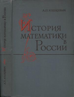 История математики в России до 1917 года