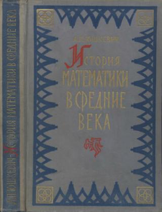 История математики в средние века