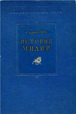 История Мидии от древнейших времён до конца IV века до н. э