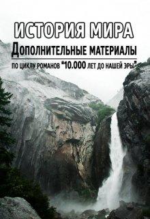 История мира за 10 000 лет до н.э. (СИ)