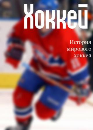 История мирового хоккея