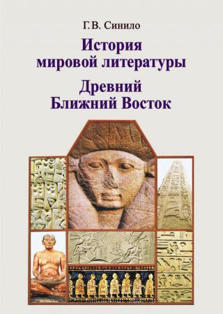 История мировой литературы. Древний Ближний Восток
