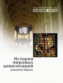 История мировых цивилизаций. Рождение Европы
