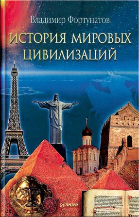 История мировых цивилизаций