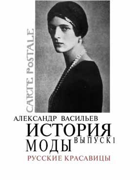 История моды. Русские красавицы