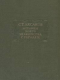 История моего знакомства с Гоголем,со включением всей переписки с 1832 по 1852 год