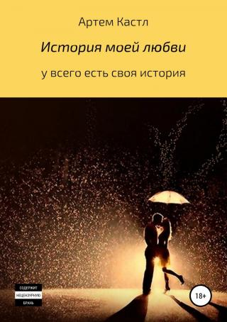 История моей любви (СИ)