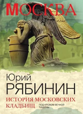 История московских кладбищ. Под кровом вечной тишины
