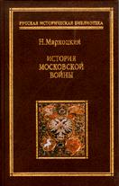 История московской войны