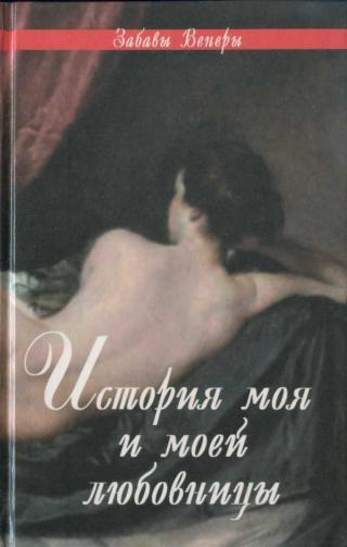 История моя и моей любовницы: Фелисия, или Мои проказы. Марго-штопальщица. Фемидор, или История моя и моей любовницы