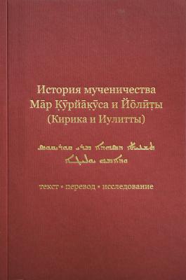 История мученичества Мар Курйакуса и Йолиты (Кирика и Иулитты)