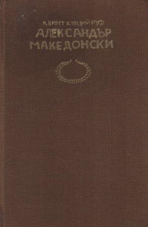 История на Александър Велики Македонски