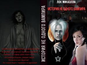 История не одного вампира (СИ)