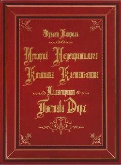 История неустрашимого капитана Кастаньетта (На русском и французском языках)