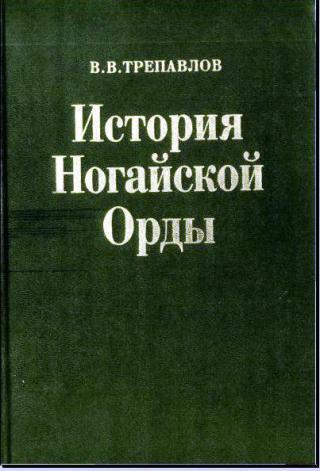 История Ногайской Орды