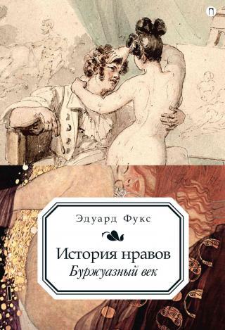 История нравов. Буржуазный век