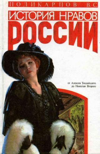 История нравов России