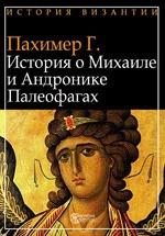 История о Михаиле и Андронике Палеофагах