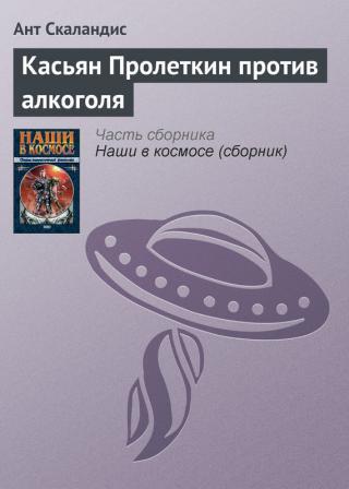 История о том, как боролся с алкоголем знаменитый межзвездный путешественник Касьян Пролеткин, рассказанная им самим