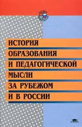 История образования и педагогической мысли за рубежом и в России