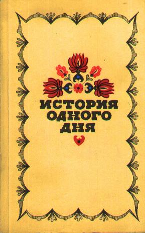 История одного дня.  Повести и рассказы венгерских писателей