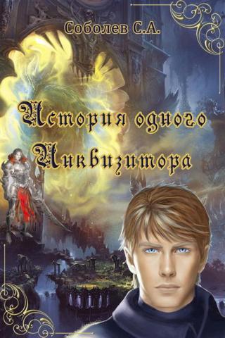 История одного Инквизитора